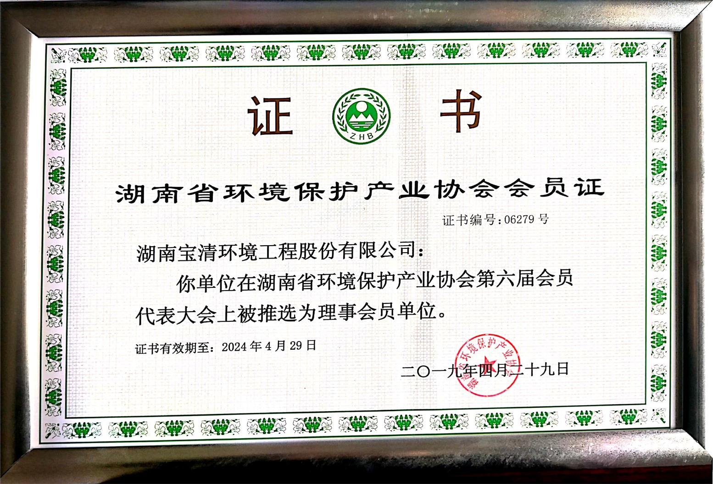 湖南环境保护产业协会会员证书