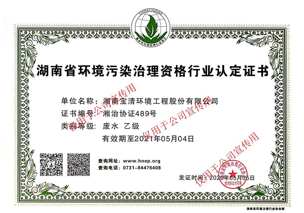 湖南省环境污染治理资格行业认定证书  废水乙级
